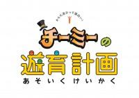 ロゴ(チーミーの遊育計画)帽子あり_page-0001